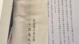 十日恵比須神社 正月大祭