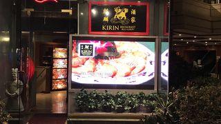 麒麟レストラン (ハイアットリージェンシーワイキキ店)
