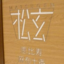 松玄 名古屋JRゲートタワー
