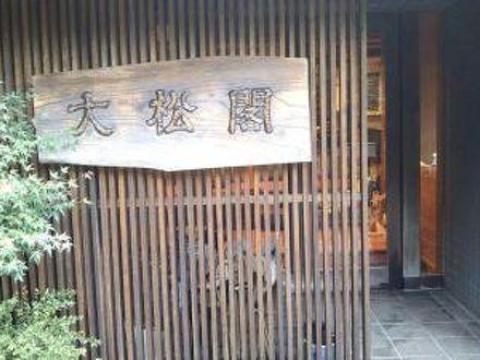 名栗温泉 大松閣 写真