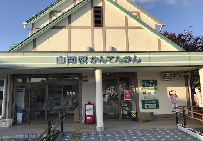 山岡駅 かんてんかん