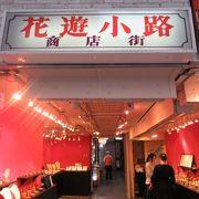 日本で一番短い商店街