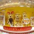 写真:東京食賓館 おもたせ処