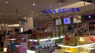 ANAフェスタ (成田ロビーギフト店)