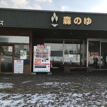 札幌郊外の温泉です