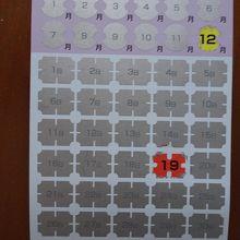 使用する年月日をコインで削って表示