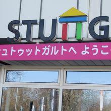 駅前に日本語表示も
