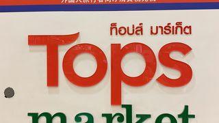 Tops market (MBK店)