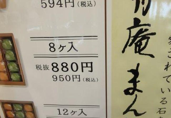 石舟庵 ラスカ熱海店