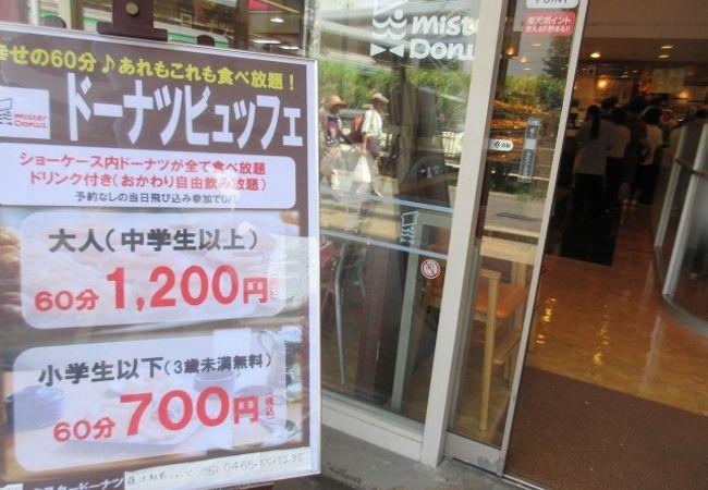 ミスタードーナツ 藤沢駅前ショップ