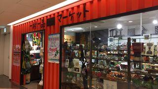 一村一品マーケット (成田国際空港店)