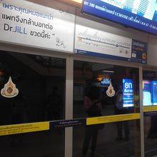 ファイクワーン駅