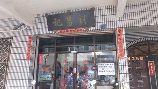劉易記牛肉刀削麺