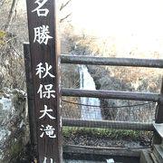 日本三名瀑の一つ