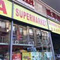 Dafa supermarket