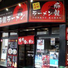 豚龍ラーメン 駅前店