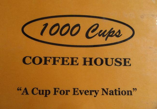 1000カップス