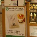 ミルク&パフェ よつ葉ホワイトコージ 新千歳空港店