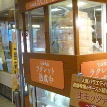花畑牧場 RACLETTE ~ラクレットチーズ専門店~ 新千歳空港店