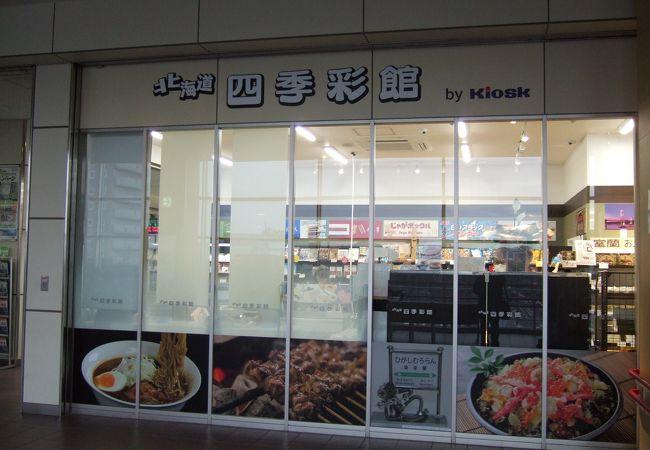 北海道キヨスク (北海道四季彩館東室蘭店)