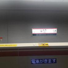 大門駅 (東京都)