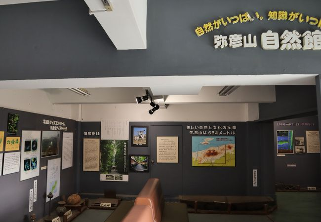 弥彦山頂資料館
