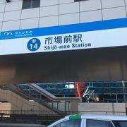 「ゆりかもめ」豊洲市場の最寄り駅
