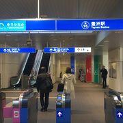ゆりかもめ、有楽町線の接続駅
