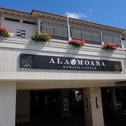 アラモアナセンター