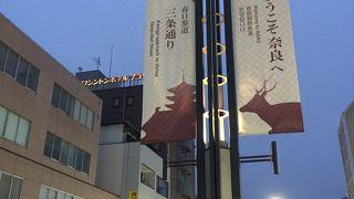 奈良三条通り