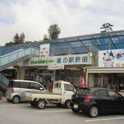 沖縄の道の駅