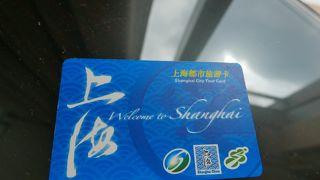 上海公共交通カード