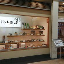 越後長岡 小嶋屋 CoCoLo新潟店