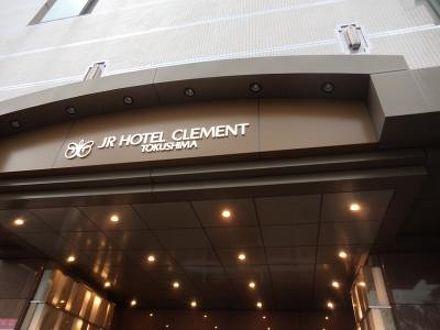 JRホテルクレメント徳島 写真