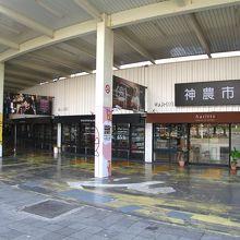神農市場 Maji Food & Deli (MAJI MAJI 集食行楽店)