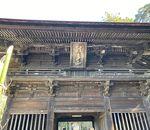 法多山尊永寺