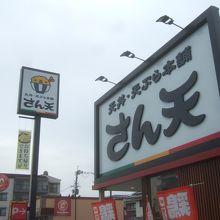 安くて美味しい天丼がいただけるお店です。