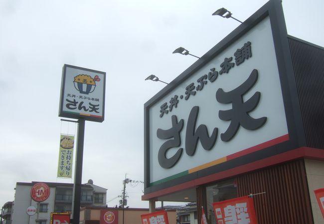早くて安くてなかなか美味しい天丼のお店です。