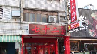 七十二牛肉麵 (高雄分店)