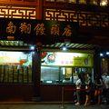 写真:南翔饅頭店 (上海店)