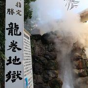 間歇泉の「龍巻地獄」