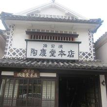 陶慶堂本店