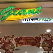 シンガポールのスーパーマーケット・ジャイアント
