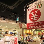 新幹線に乗る前の楽しいお買い物。面白い大阪土産