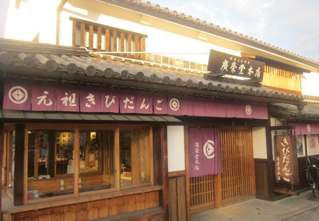 きび団子の老舗店として知られています