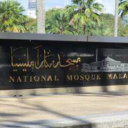 1965年に建てられたマレーシア最大級の近代的モスクの傑作で、アラベスク模様の美しさが実感できます。