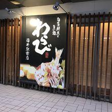 わらび 福井駅前店
