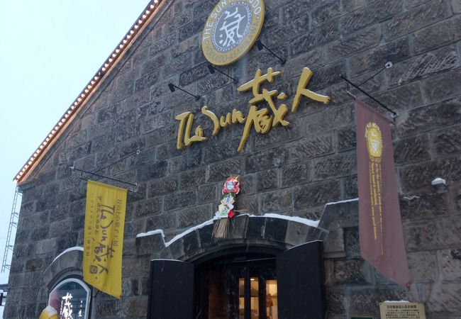 The Sun 蔵人 本店