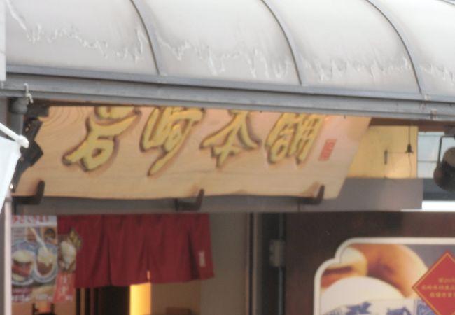 岩崎本舗 グラバー園店