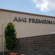 圏央道の阿見東インターすぐのプレミアムアウトレット